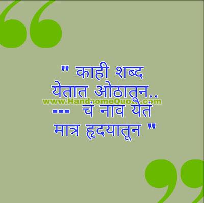 Marathi Ukhane Lagnatil Naav Ghene