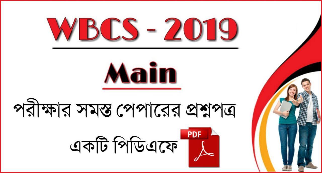 WBCS 2019 Main Questions Paper PDF Download - ডব্লু. বি. সি. এস. পরীক্ষার প্রশ্নপত্র