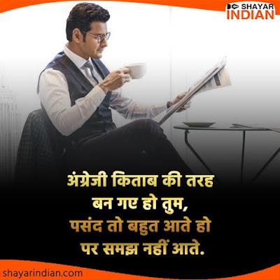 अंग्रेजी किताब की तरह - Heropanti Status Hindi, Love Status Images