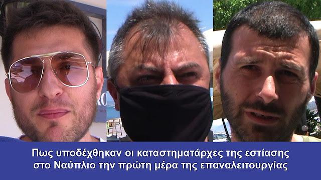 Πως υποδέχθηκαν οι καταστηματάρχες της εστίασης στο Ναύπλιο την πρώτη μέρα της επαναλειτουργίας (βίντεο)