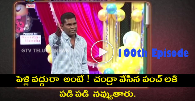 Extra Jabardasth !00th Episode Promo | Chammak Chandra