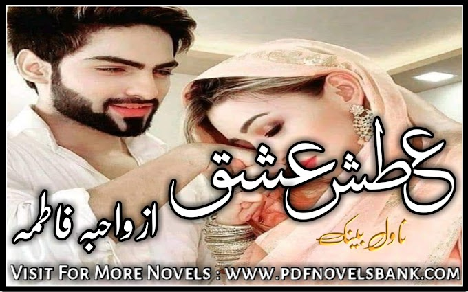 Atash Ishq Novel by Wahiba Fatima Complete Pdf Download
