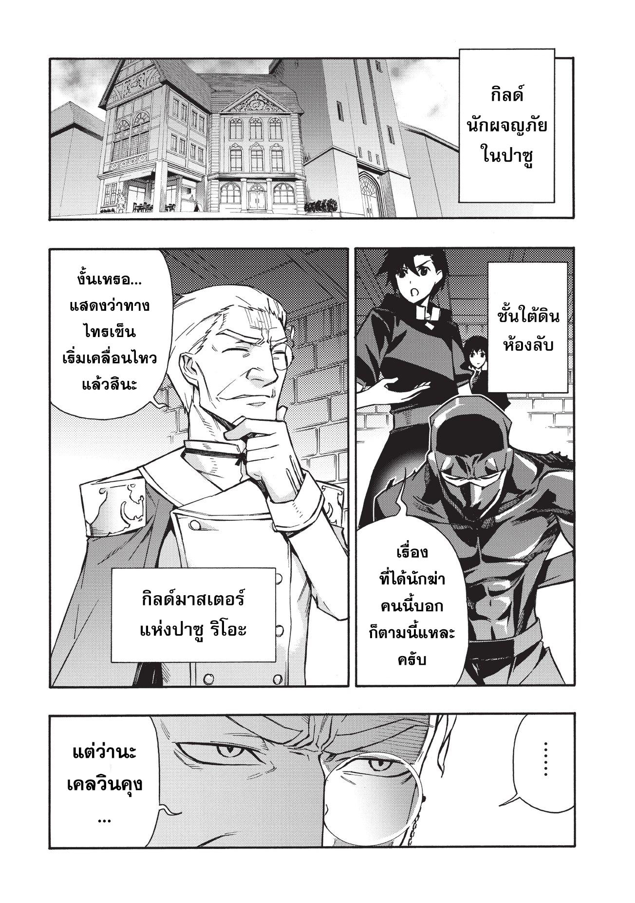 อ่านการ์ตูน Kuro no Shoukanshi ตอนที่ 28 หน้าที่ 2