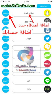 تحميل برنامج زيادة متابعين سناب شات إضافات سناب شات زيادة المشاهدات سناب