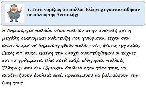 Η καθημερινή ζωή στα ελληνιστικά χρόνια - Ελληνιστικά χρόνια - από το «https://e-tutor.blogspot.gr»