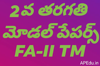 2nd Class all subjects  FA-II Modal papers for Telugu medium