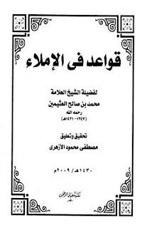 DOWNLOAD KITAB QAWA'ID FI AL-IMLA' (قواعد في الإملاء) PDF