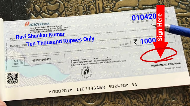 bank ka cheque kya hota hai, bank cheque kab milta hai, bank cheque kaise bhare