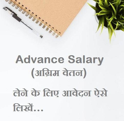 Advance-Salary-application-in-hindi