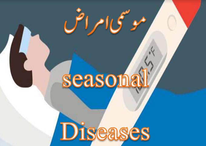 (موسمی امراض کا علاج)Treatment of seasonal diseases