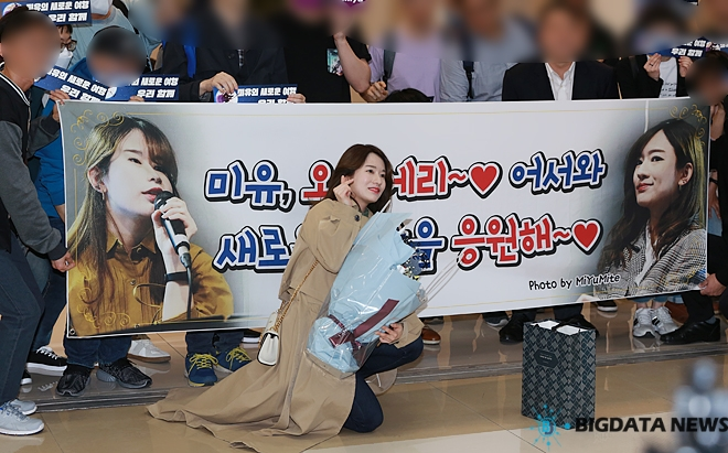 PRODUCE48】竹内美宥、AKB48の最後の握手会を終え、金浦国際空港 ...