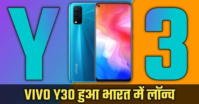 Vivo Y3 भारत में हुआ लॉन्च, जानिए इस स्मार्टफोन के सभी स्पेसिफिकेशन्स