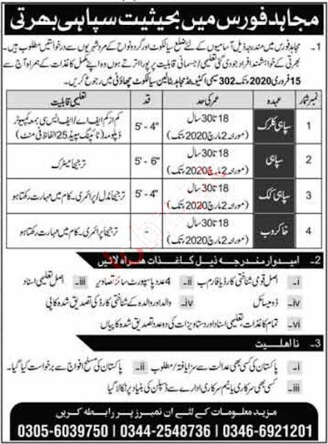 Pak Army Mujahid Force Jobs 2020
