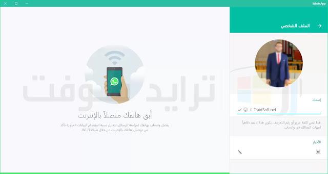 تحميل واتساب للويندوز بالعربية مجاناً