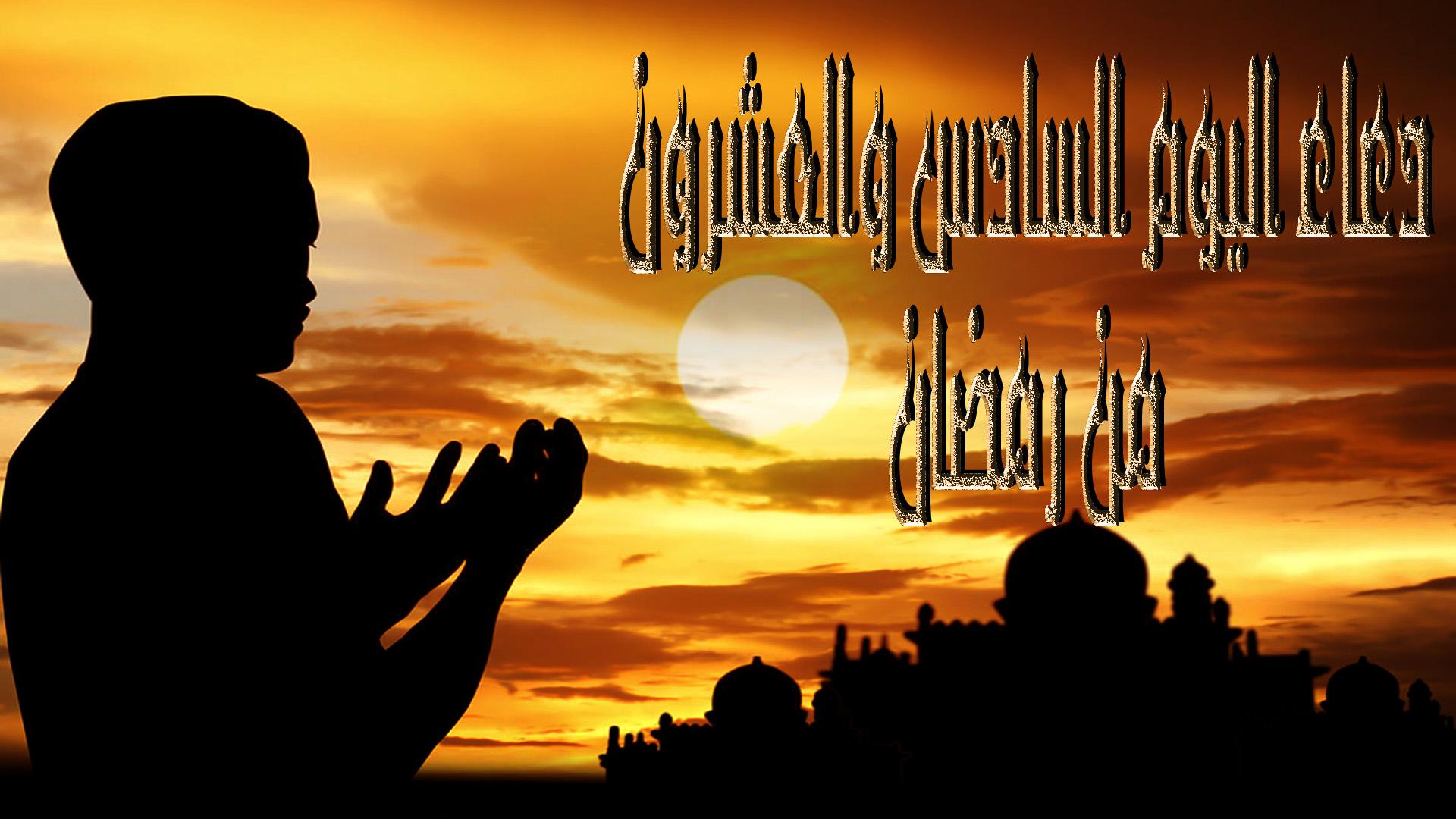 أدعية أيام شهر رمضان ( دعاء اليوم السادس والعشرون )