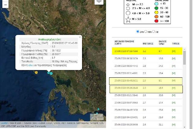 Οι τρεις σεισμοί εντοπίζονται στην ευρύτερη περιοχή βόρεια βορειοδυτικά της πόλη της Πρέβεζας.