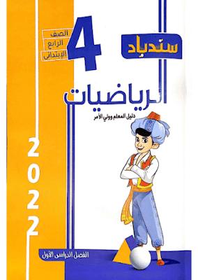كتاب السندباد رياضيات للصف الرابع الابتدائي الترم الاول 2022