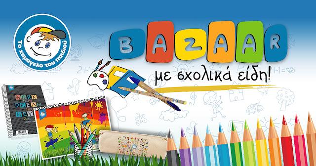 Bazaar με σχολικά είδη από το Χαμόγελο του Παιδιού στο Άργος