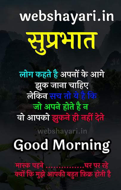 good morning status love