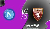 مشاهدة مباراة نابولي وتورينو بث مباشر اليوم كورة لايف 26-04-2021 في الدوري الايطالي