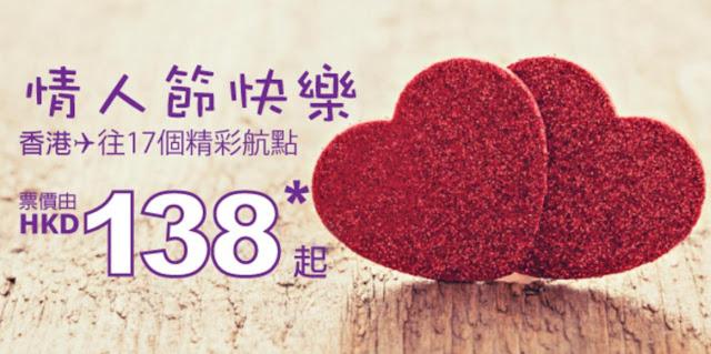 HK Express 猴年 首次優惠今晚(2月8日)零晨開賣,香港飛韓國 $358、日本$458、 台中$198起。
