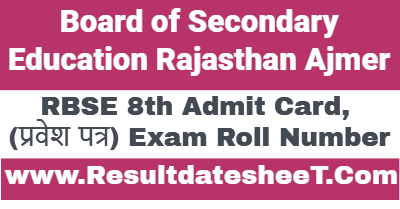 rbse 8th admit card 2021, rajasthan board 8th class admit card 2021, bser 8th class exam roll number 2021