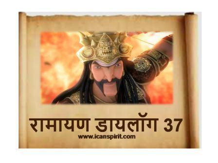 Ramayan Dialogue 37