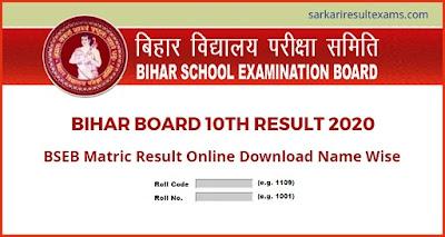 Bihar Board10th Result/ Bihar Board Online
