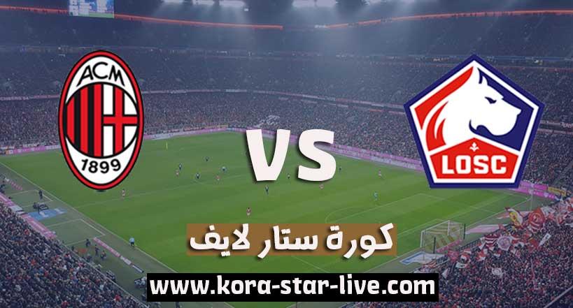 مشاهدة مباراة ميلان ونادي ليل بث مباشر كورة ستار بتاريخ 26-11-2020 في الدوري الأوروبي