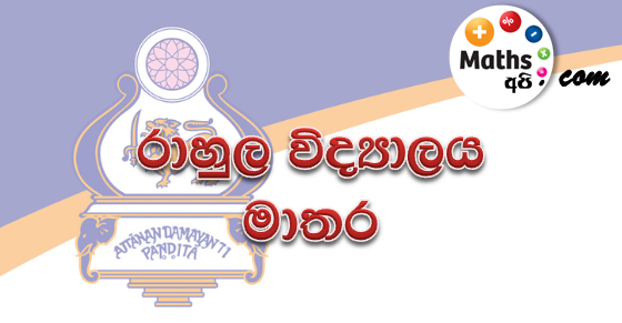 Rahula College School Term Test Papers