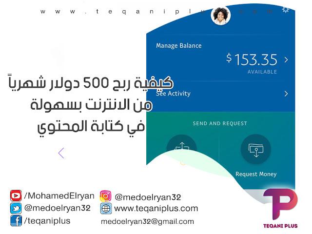 كيفية ربح 500 دولار شهرياً من الانترنت بسهولة في كتابة المحتوي (الربح من الانترنت)