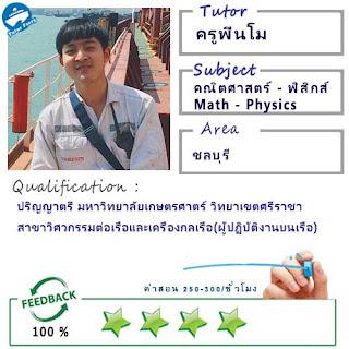 ครูพี่นโม (ID : 13809) สอนวิชาคณิตศาสตร์ ที่ชลบุรี