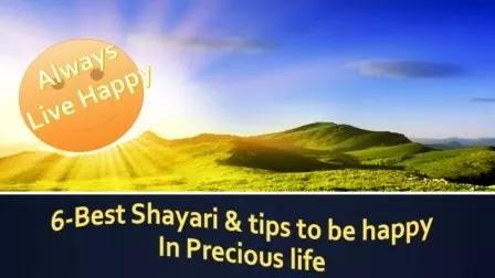 Motivational Hindi Shayari &Tips