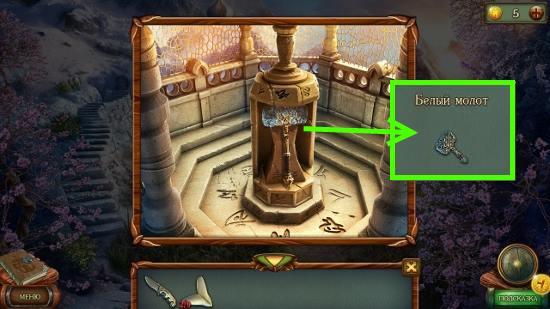 в конце игры вручают белый молот в игре наследие 3 дерево силы