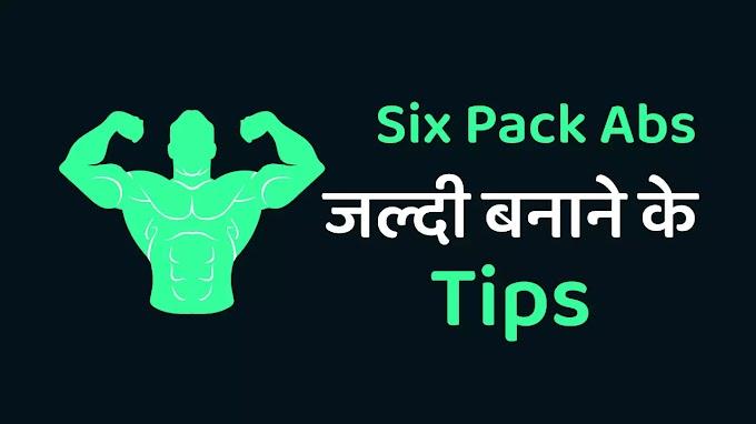 Six Pack Abs जल्दी बनाने के Best Way | सिक्स पैक एब्स के लिए Best Foods
