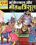 Bankelal Comedy Comics In Pdf Free - Maut Ka Trishool_Bankelal | PdfArchive