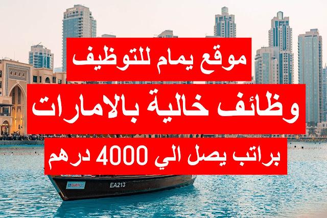 موقع يمام للتوظيف لعرض الوظائف في الامارات