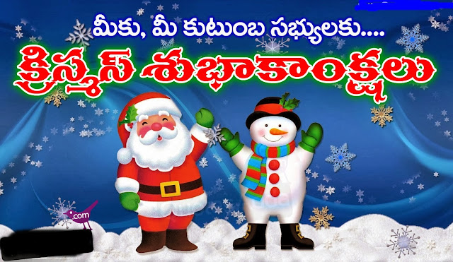 Merry Christmas Day Images Telugu