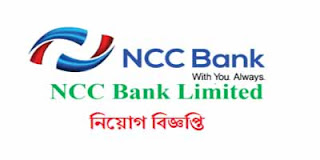 Job Circular 2019-NCC Bank Limited Image