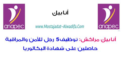 أنابيك - مراكش: توظيف 5 رجل للأمن والمراقبة حاصلين على شهادة البكالوريا