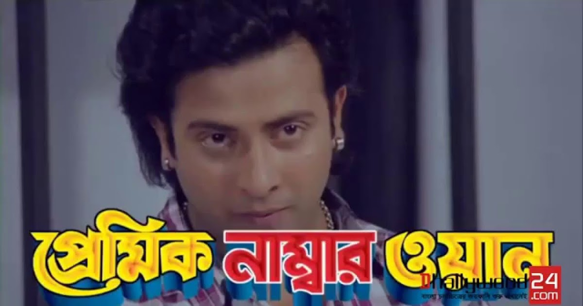 Premik Number One | Full Movie | Shakib Khan HD