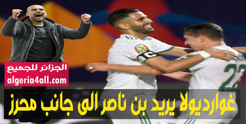 غوارديولا يريد بن ناصر الى جانب محرز