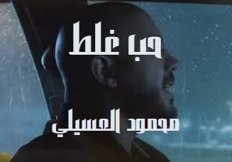كلمات اغنية حب غلط محمود العسيلي