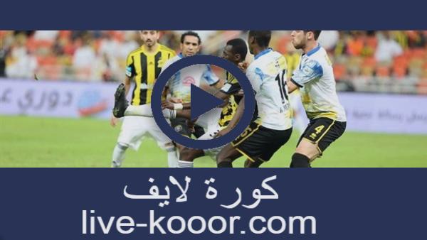 مشاهدة مباراة الاتحاد والفتح بث مباشر  30-08-2020 الدوري السعودي