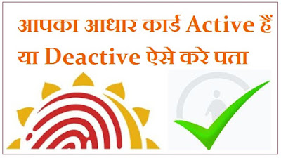 आधार कार्ड Active/Deactive Status कैसे पता करे - Online Tips