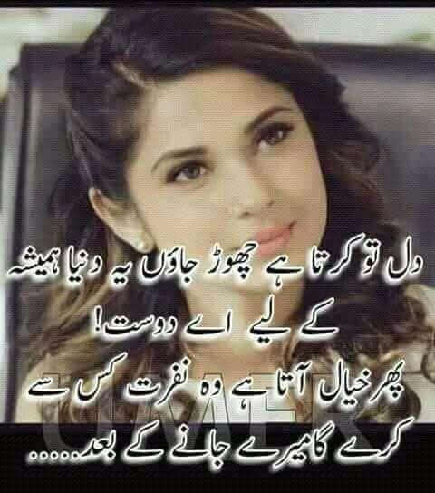Dil to Karta Hai Chorh Jao ye Dunya  Hamesha k Liy Ay Dost - Urdu 4 Lines Sad Poetry Urdu Poetry Images - Urdu Poetry World