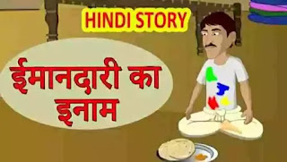 #moral-stories-in-hindi-for-class-10