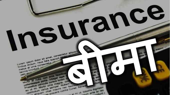 बीमा (Insurance) क्या है? (फायदे एवं प्रकार)