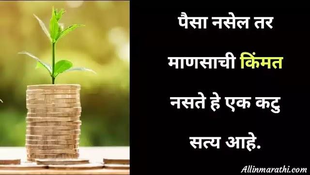कटूसत्य सुविचार मराठी / Katu satya Quotes marathi.👍