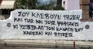 Που διαφέρει η ελληνική από την κρίση στη Δύση